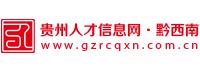 贵州黔西南英才网--黔西南人才求职,企业招聘网站