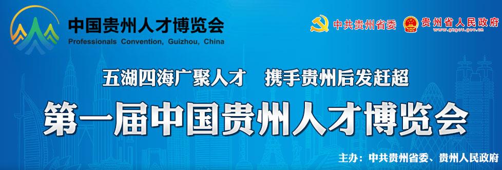 招聘专区-中国贵州人才博览会-一览英才网
